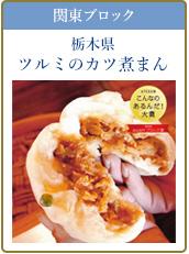 【栃木県】ツルミのカツ煮まん