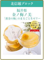 【福井県】金ノ梅ノ美 「黄金の梅」のまるごと生ゼリー