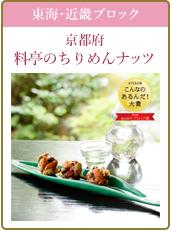 【京都府】料亭のちりめんナッツ