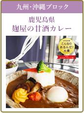 【鹿児島県】麹屋の甘酒カレー