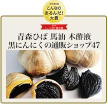 青森ひば 馬油 木酢液 黒にんにくの通販ショップ47