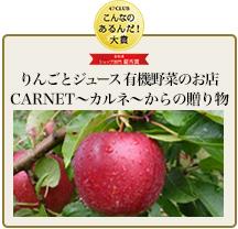 りんごとジュース 有機野菜のお店 CARNET~カルネ~からの贈り物