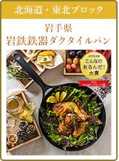 【岩手県】 岩鉄鉄器ダクタイルパン