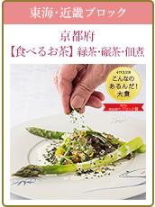 【京都府】【食べるお茶】緑茶・碾茶・佃煮のセット【老舗茶舗の味】