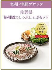 【佐賀県】穂州鯛のしゃぶしゃぶセット