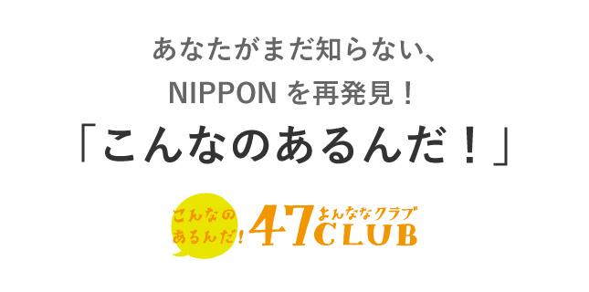 あなたがまだ知らない、NIPPONを再発見!「こんなのあるんだ!」