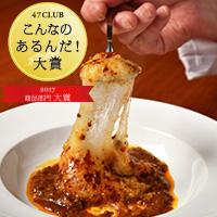 【餅×カレー?!】杵つき餅カレー