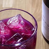 6か月熟成 紫波町のぶどうジュース/ワイナリーが手掛ける飲むぶどう!