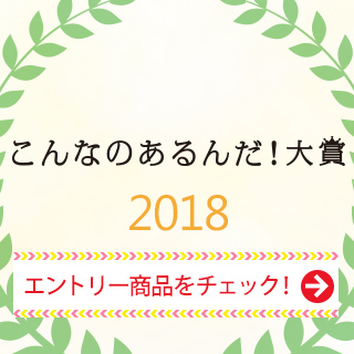 2018特集ページ