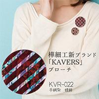 秋田のお土産 伝統工芸樺細工 「KAVERS」ブローチ 手綱染 螺鈿 -S-