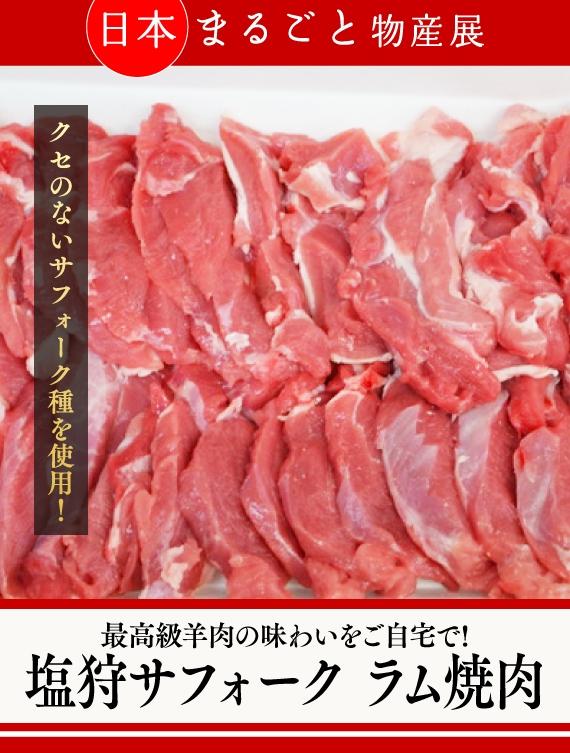 最高級羊肉!塩狩サフォーク ラム焼肉【送料込み】【2020よい仕事おこしフェア】【お歳暮2020】【精肉・肉加工品】株式会社ファームイン道北