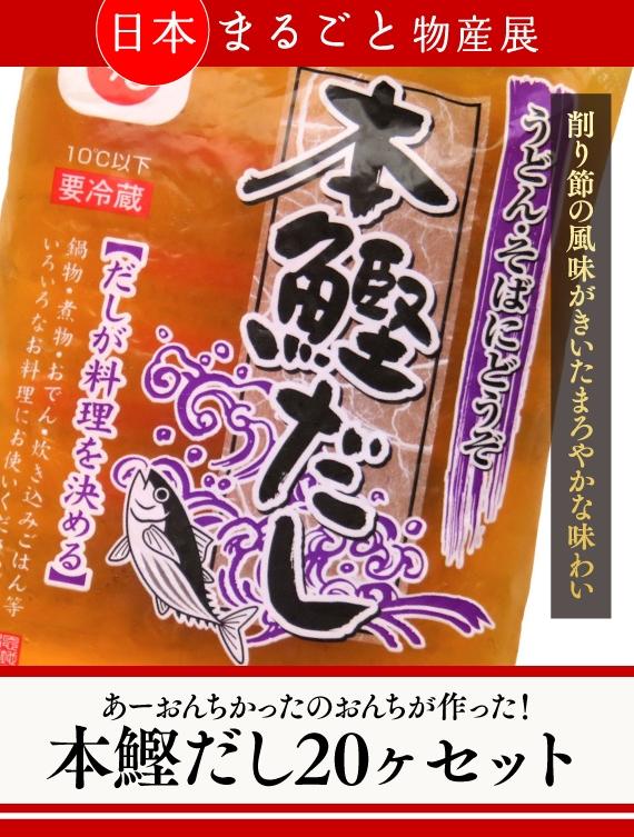 大阪の老舗製麺メーカが作る!本鰹だし20ヶセット【送料込み】【2020よい仕事おこしフェア】【乾物・缶詰・瓶詰・調味料】恩地食品株式会社