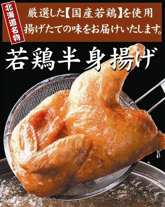 若鶏半身揚げ2個と手羽先唐揚げ:ポンポチ唐揚げ