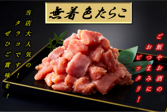【送料無料!!!】 北海道加工無着色たらこ500g×4 (切れ子)