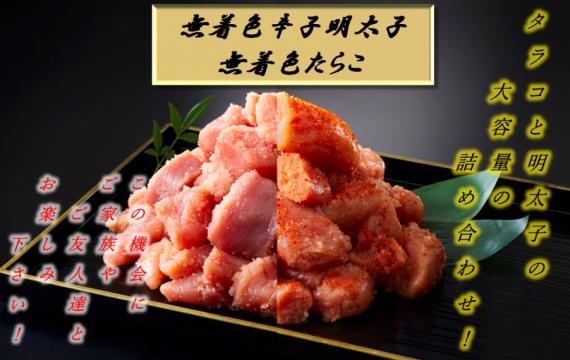 【送料無料!!!】 北海道加工無着色明太子・たらこセット500g×4 (切れ子)