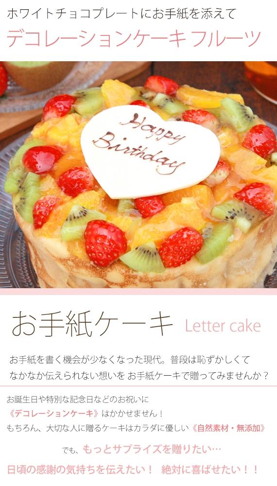 フルーツデコレーションケーキ(5号/15cm)お誕生日ケーキバースデーケーキに!フルーツたっぷりイチゴ・オレンジ・キウイ【スイーツ 洋菓子 オリジナルメッセージ 無添加 自然素材 オーガ