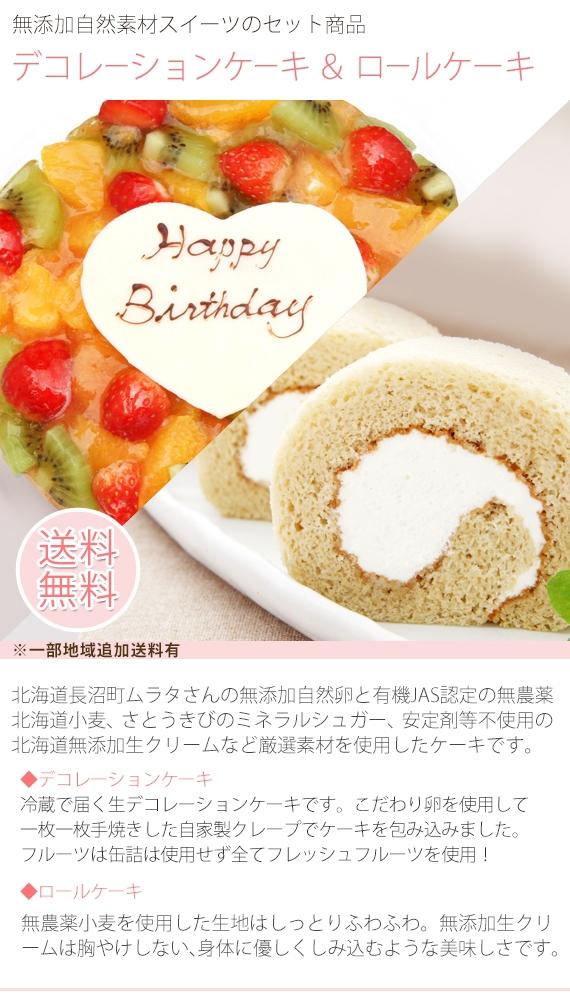 【送料無料】フルーツデコレーション・ロールケーキセット ※北海道・東北・関東・信越へのお届け限定商品です※ デコレーションケーキ(5号/15cm)お誕生日ケーキバースデーケーキに!