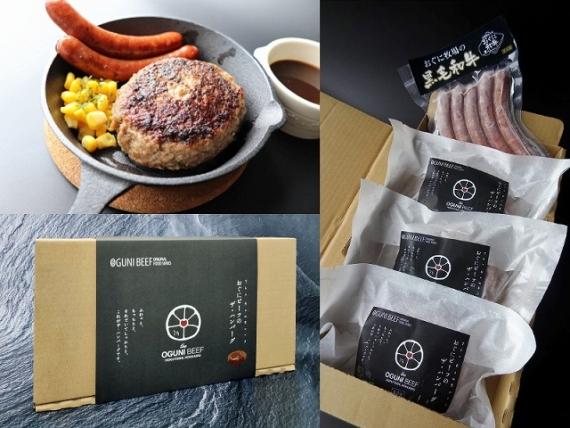 【おぐにビーフ】北海道黒毛和牛100%ハンバーグ3個&ソーセージ5本セット