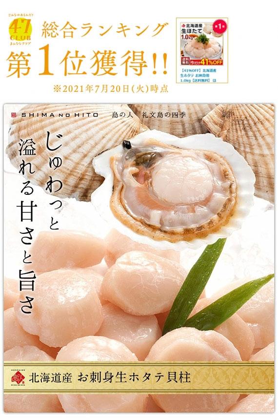 【41%OFF】北海道産 生ホタテ お刺身用 1.0kg【送料無料】 ほたて 貝柱 1kg バター焼きにも。最高鮮度  ホタテ 貝柱 訳あり 帆立 刺身 グルメ 北海道 貝 海鮮 お取り寄せ  おつまみ ご飯のお供