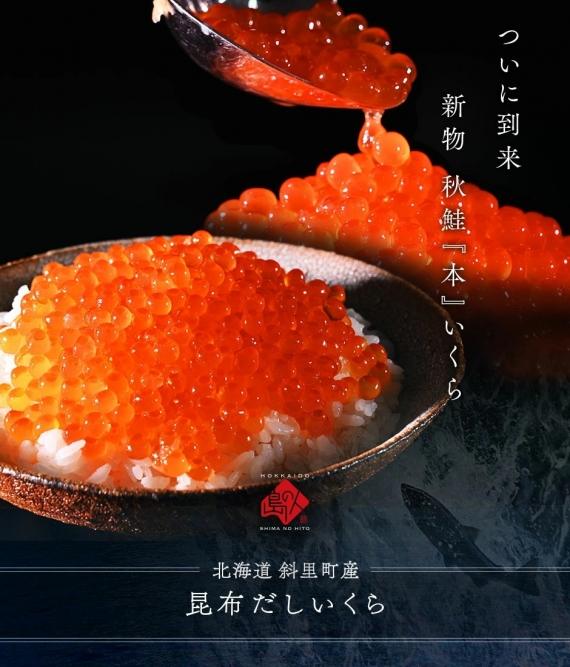 最高級 昆布だし 鮭いくら 醤油漬 500g いくら 魚卵 筋子 鮭 北海道 グルメ 食品 寿司 贈り物 お取り寄せ 食べ物【島の人】