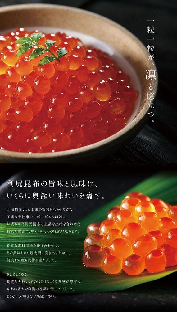 最高級 昆布だし 鮭いくら 醤油漬 1.0kg いくら 魚卵 筋子 鮭 北海道 グルメ 食品 寿司 贈り物 お取り寄せ 食べ物【島の人】