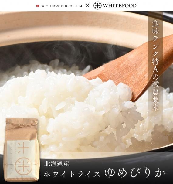 【令和2年度産新米】北海道産 ゆめぴりか 無農薬米 無洗米 5kg 有機JAS  お米 特Aランク 【送料無料】【島の人】