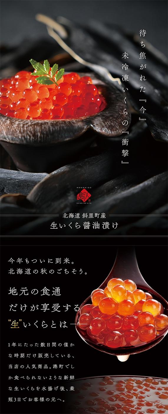 【水揚げ次第お届け】いくら 醤油漬け 鮭 未冷凍 獲れたて生いくら 醤油漬け 150g(北海道 斜里産)