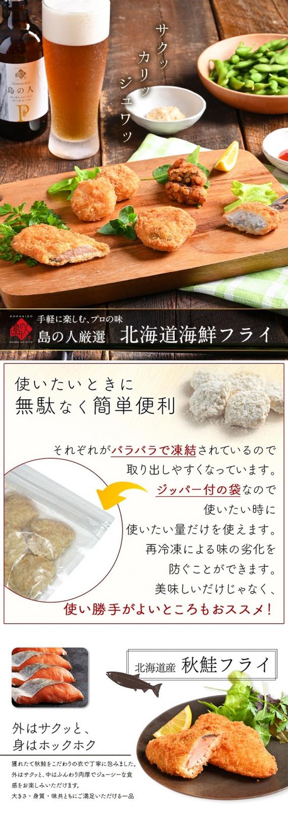 北海道産 サクッと秋鮭フライ 350g 当店オリジナルの特注品  秋鮭 鮭 さけ サケ 揚げ物 冷凍食品 惣菜 ご飯のお供 ご飯のおとも【送料無料】