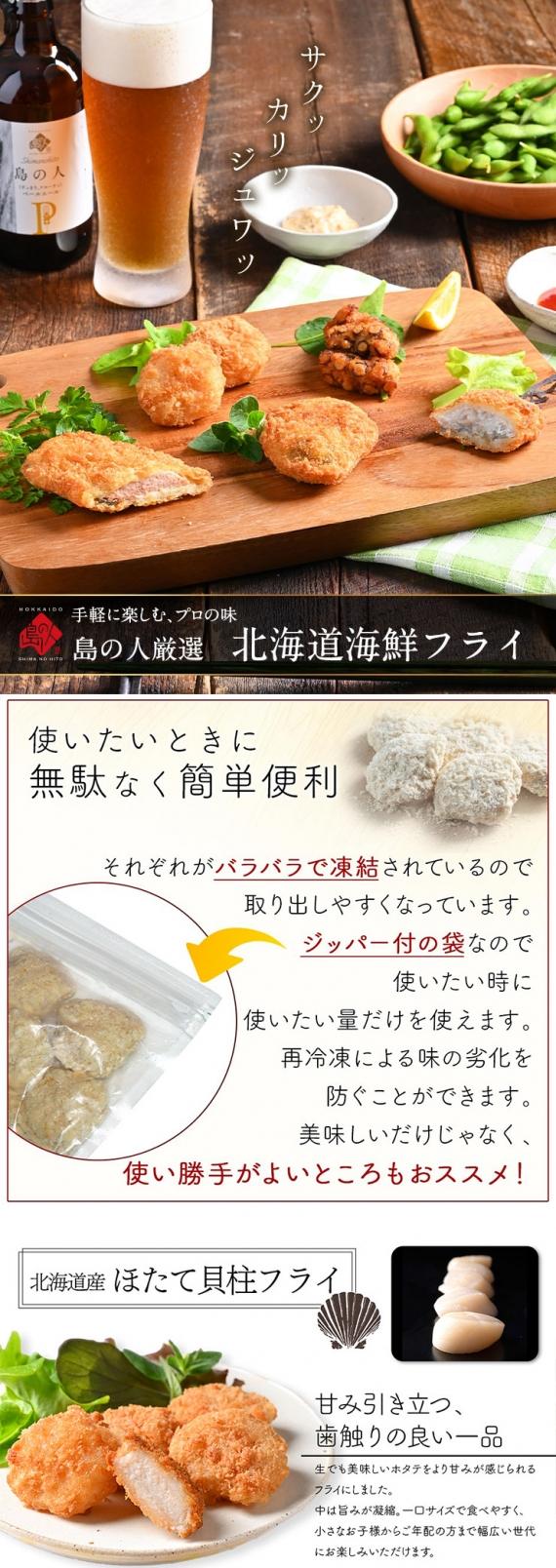 北海道産 プリプリほたて貝柱フライ 300g 当店オリジナルの特注品  帆立 貝柱 揚げ物 冷凍食品 惣菜 ご飯のお供 ご飯のおとも