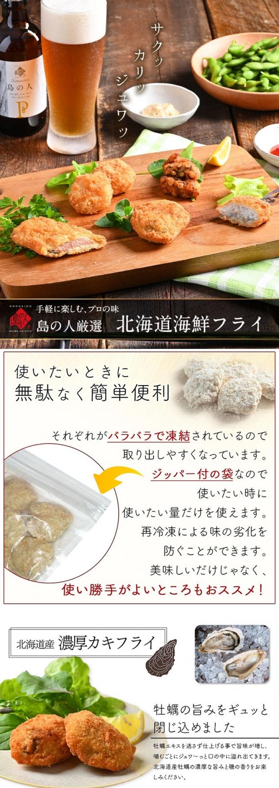 北海道産 濃厚カキフライ 300g 当店オリジナルの特注品  牡蠣 かき カキ 揚げ物 冷凍食品 惣菜 ご飯のお供 ご飯のおとも【送料無料】