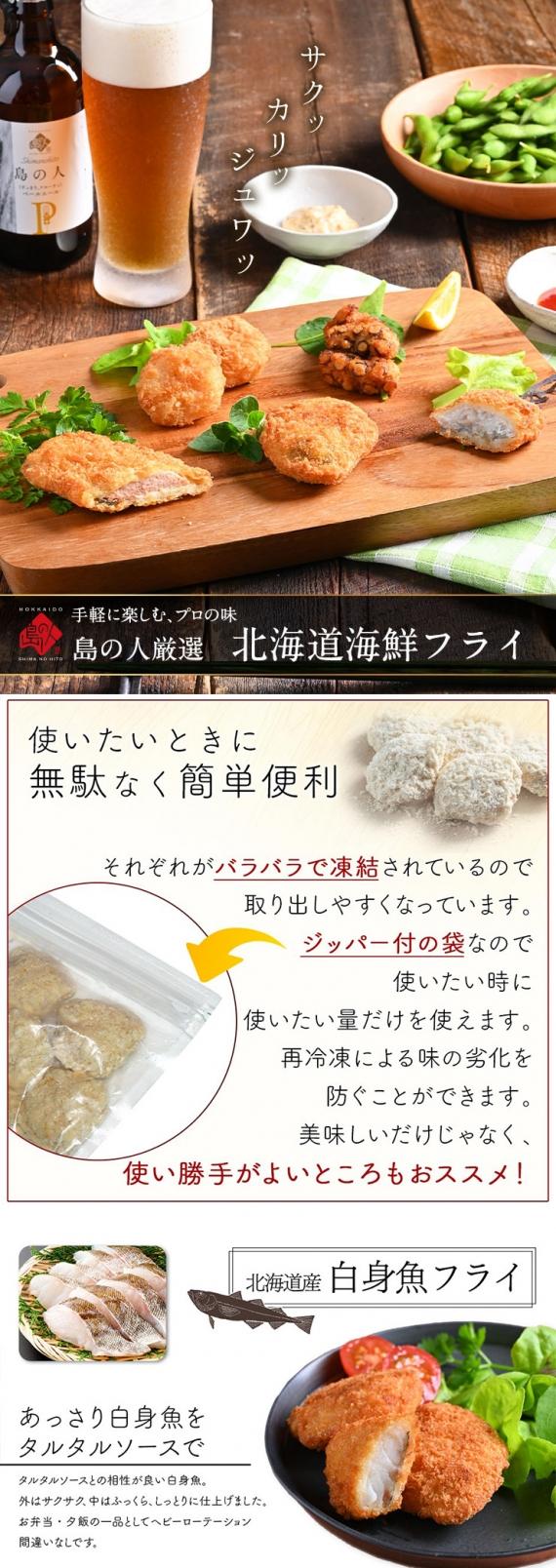 北海道産 白身魚フライ 300g 当店オリジナルの特注品  白身 魚 揚げ物 冷凍食品 惣菜 ご飯のお供 ご飯のおとも【送料無料】【新春SALE】