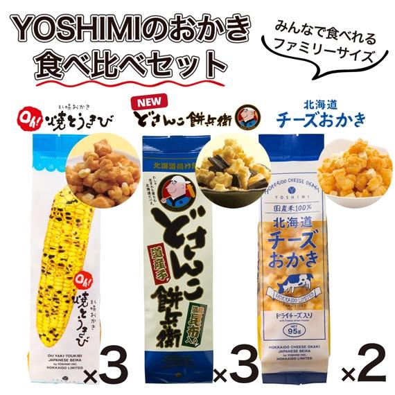 【人気の味を3種類!】YOSHIMIのおかき食べ比べセット(札幌おかきOh!焼とうきび、どさんこ餅兵衛、北海道チーズおかき)<北海道のご当地銘菓>★クーポン割引★