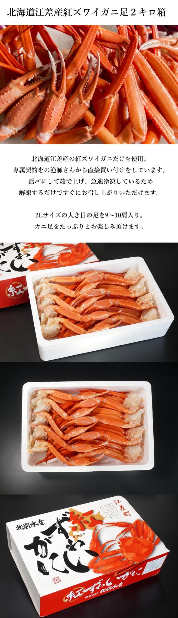 【北前水産】北海道江差産紅ズワイガニ足2キロ箱