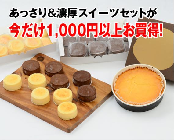 北海道内送料無料!男爵チーズケーキ&チーズ・チョコスフレセット