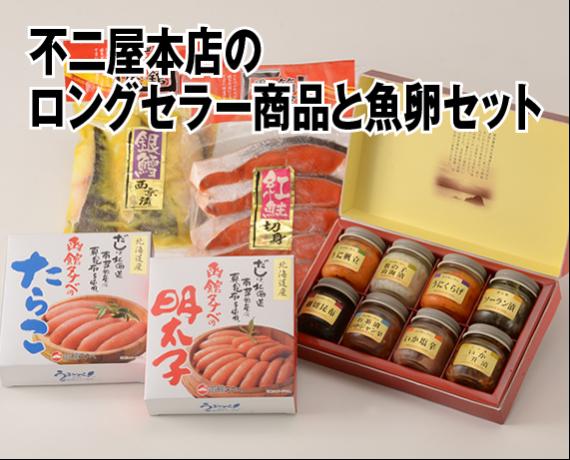 北海道内送料無料!独身貴族8本と魚卵・北の魚セット