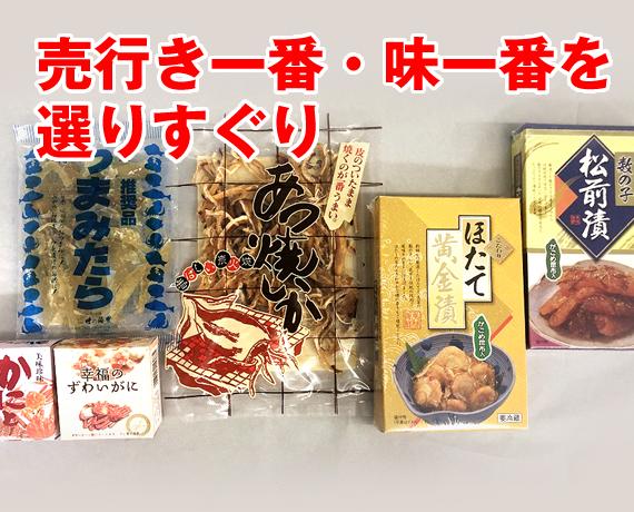 北海道内送料無料!函館特選グルメ(6点詰め合せ)