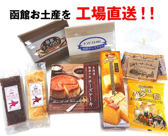 北海道内送料無料!函館マル得工場直送 お土産菓子8品セット