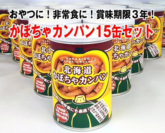 北海道内送料無料!北海道製菓のかぼちゃカンパン保存用