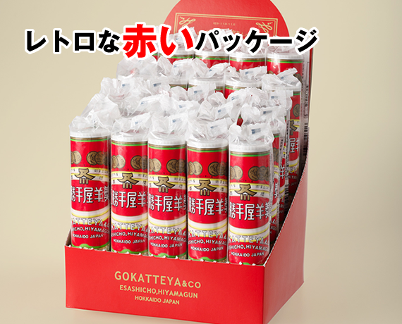 北海道内送料無料!五勝手屋「どっさり」丸缶ようかん