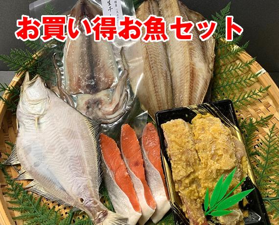 北海道内送料無料!山崎水産 お魚セット【お歳暮2020】【お試し】【カニ・鮮魚・魚介類】