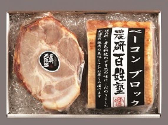 無塩せきベーコン・豚の丸焼きセット【お中元2020】【精肉・肉加工品】