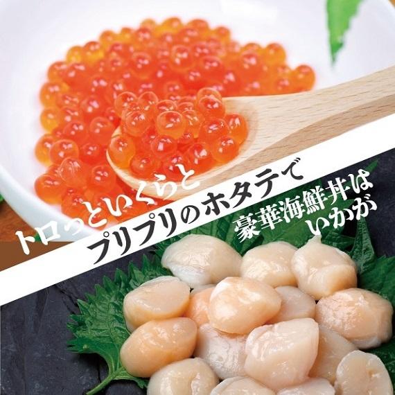 北海道鮭いくらとお刺身ホタテセット(冷凍)