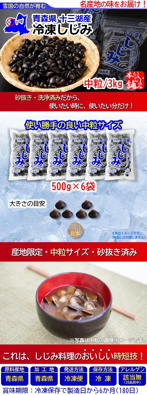 青森十三湖産【特許製法】冷凍しじみ中サイズ(500g×6袋入)オルニチンUP!