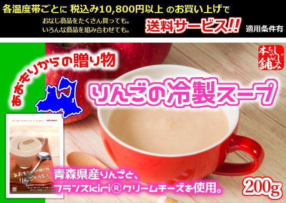 青森県産りんごとチーズのハーモニー「あおもりからの贈り物 りんごの冷製スープ」(200g)