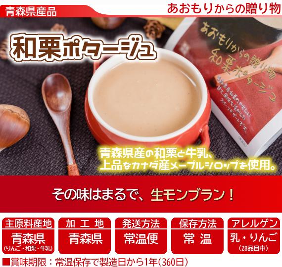 青森県産和栗のほのかな甘み「あおもりからの贈り物 和栗ポタージュ」(200g)