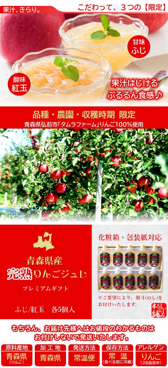 「青森県産 完熟りんごジュレ」プレミアムセット(ふじ140g×5、紅玉140g×5)
