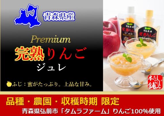 飲む果実プレミアム「青森県産 完熟りんごジュレ(ふじ)」(140g) 上品な甘み!