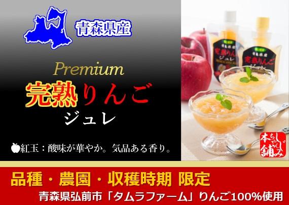 飲む果実プレミアム「青森県産 完熟りんごジュレ(紅玉)」(140g) 華やかな酸味!