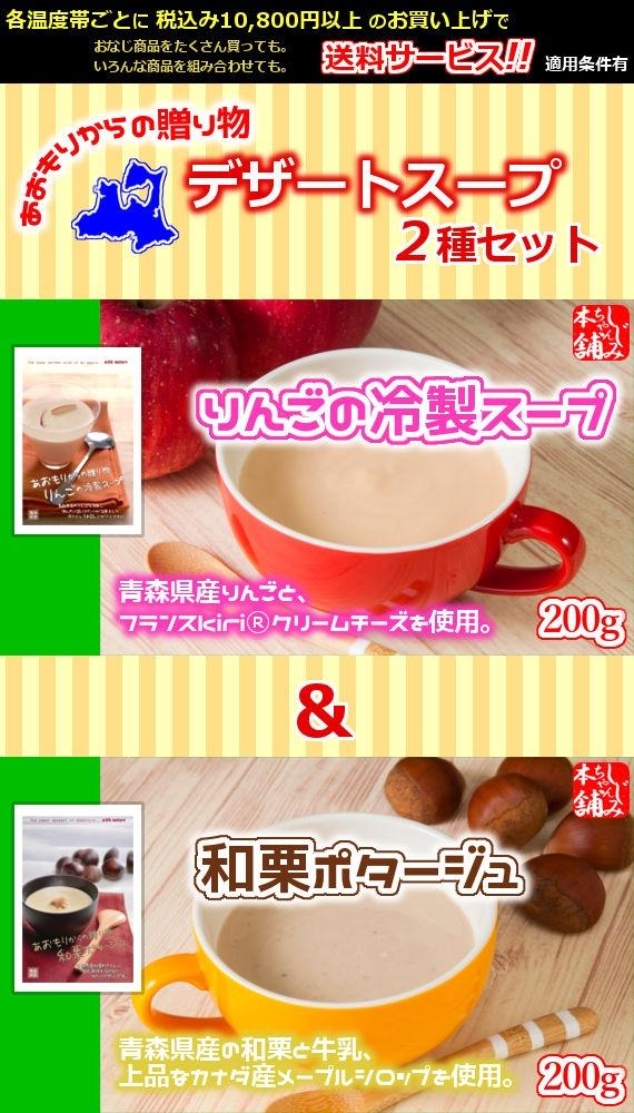青森県産デザートスープ「りんごの冷製スープと和栗ポタージュ」お試しセット(200g入・各1個)