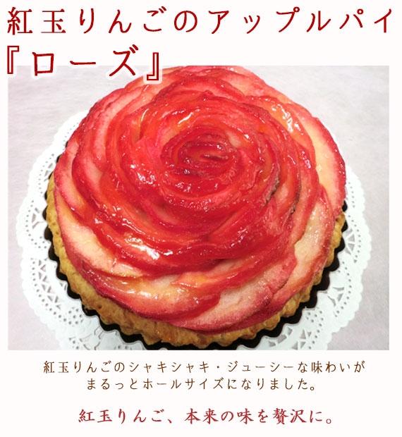 紅玉のアップルパイ・ローズ